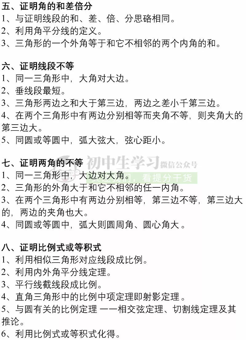 初中��W9��自S�C明�},解�}思�w全��Y!提�h保藏!!(��保�e:高中��Wzsjyx.com)