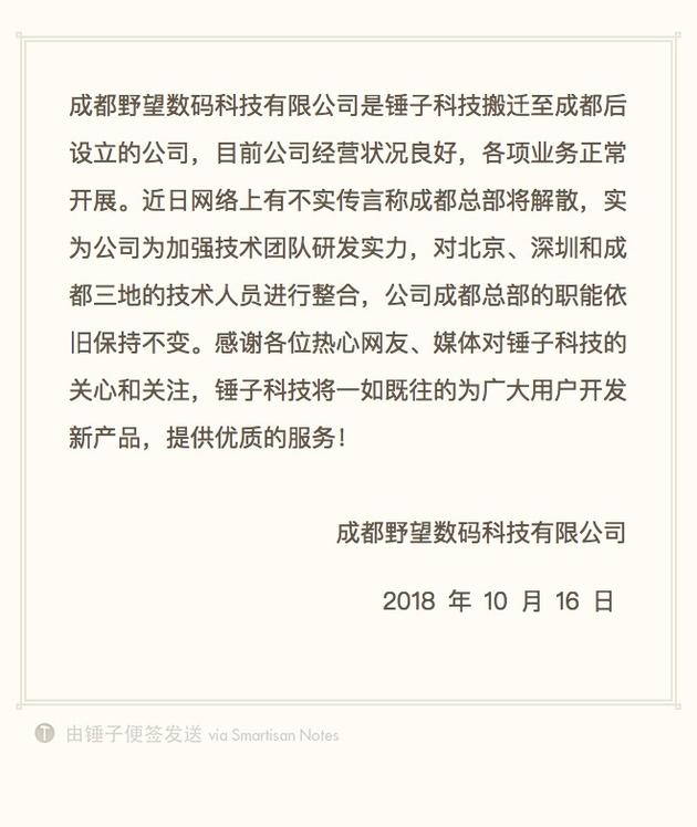锤子回应成都分公司解散:实为北京、深圳和成都三地技术人员整合