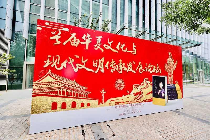 廖彬宇、任登第、何丽野等学者对话华夏论坛畅谈马克思主义中国化