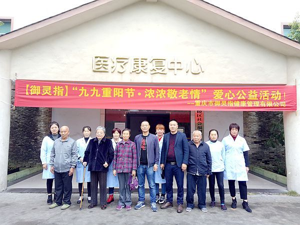 御灵指走进涪陵区社会福利院开展重阳节关爱老人活动