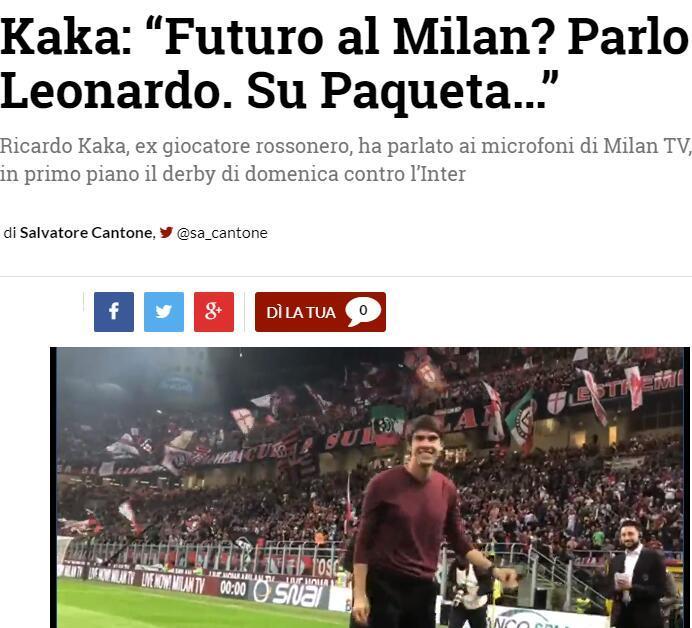 卡卡:未来想担任米兰体育总监 德比战不用动员