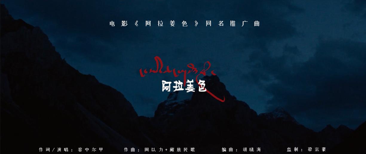 《阿拉姜色》发布同名主题曲MV 容中尔甲深情诠释爱的