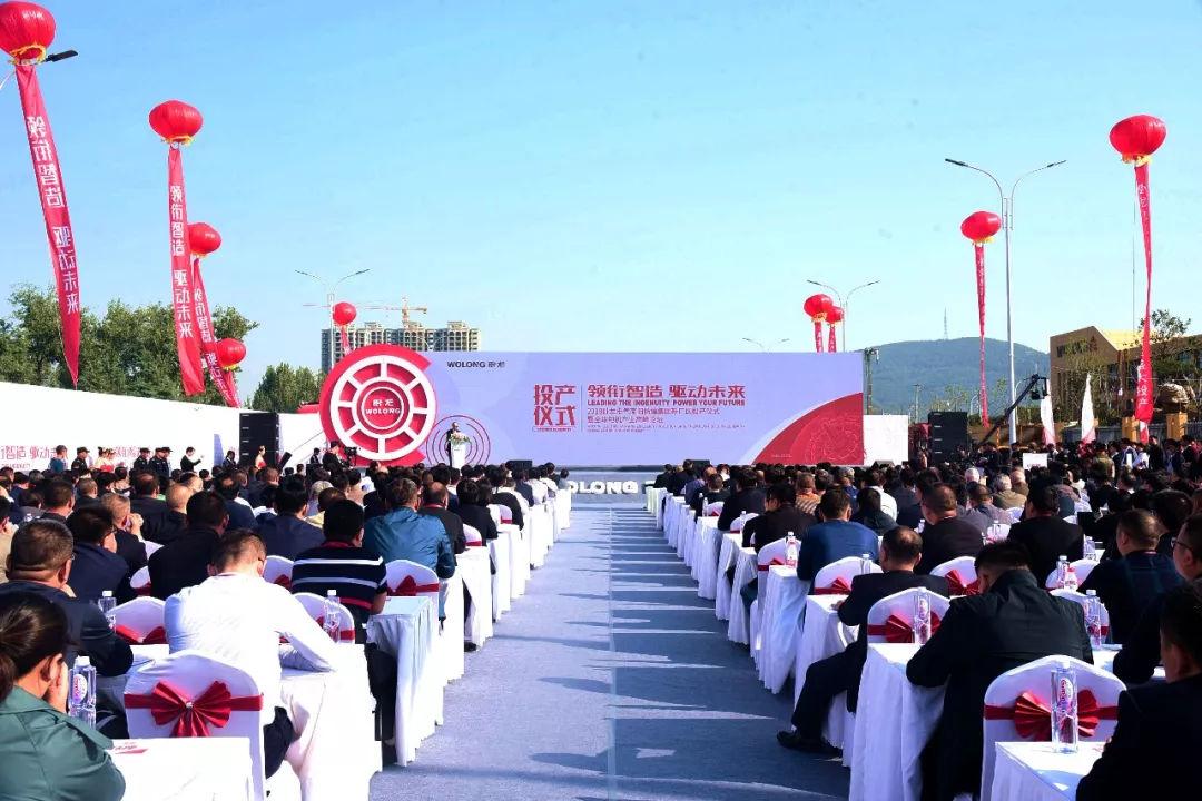 卧龙电气南阳防爆集团新厂区投产仪式在高新区隆重举行