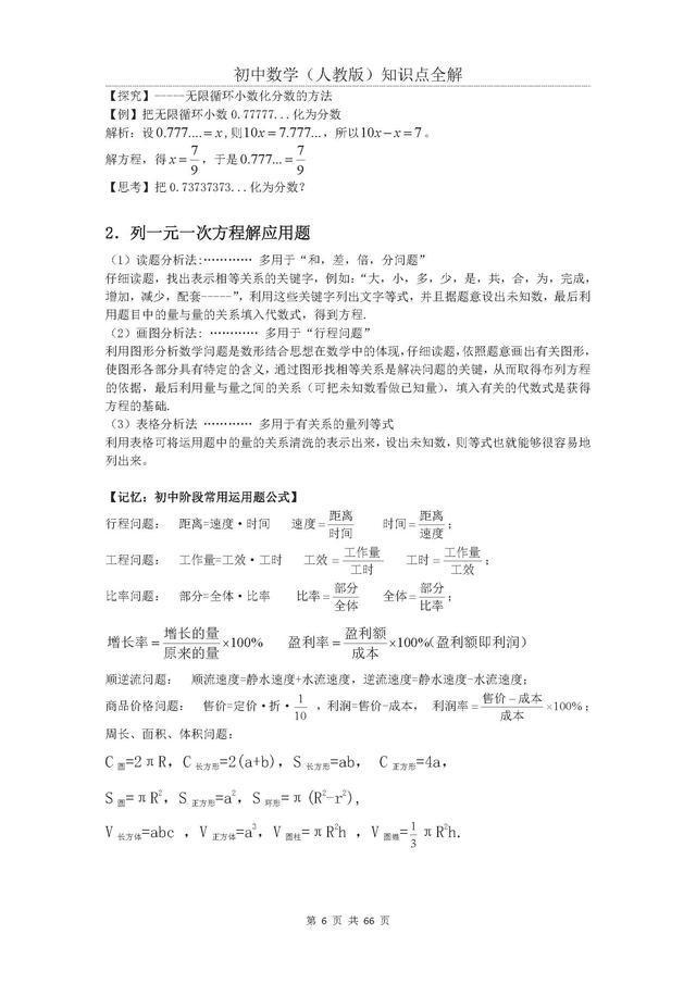 孩子初中数学很头疼?衡水中学的数学全解,怎么也许不拿高分(责编保举:初中数学zsjyx.com)