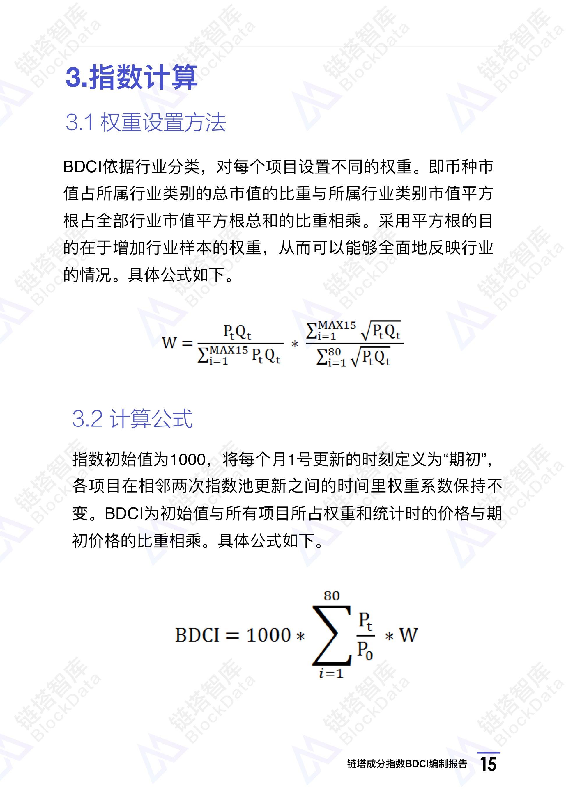 鏈塔成分指數BDCI:反映加密貨幣市場運行情況的基準指數 | 鏈塔智庫