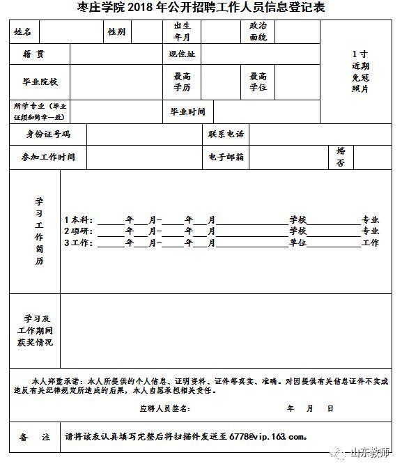 联系人及联系方式 地址:山东省枣庄市北安路1号枣庄学院人事处 邮编