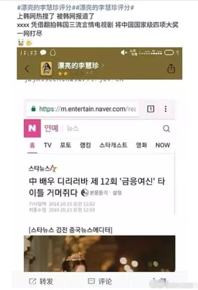 迪丽热巴获封金鹰女神引韩娱关注,给出的评价却让人十分尴尬