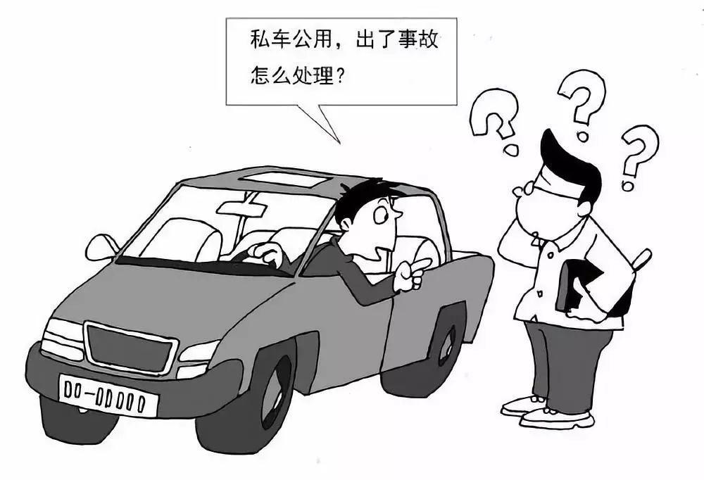 私车公用:出了事故,责任怎么界定?