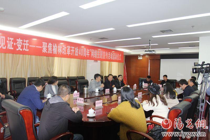 榆林庆祝改革开放40周年网络主题宣传活动正式启动