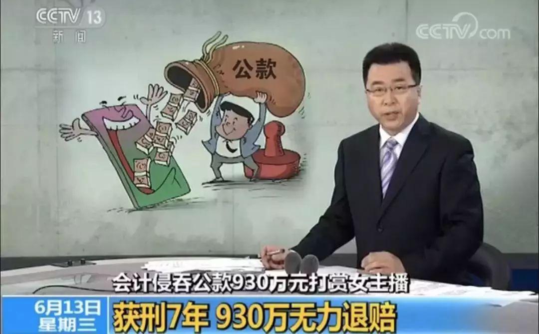 武汉女子侵吞公款打赏主播被批捕