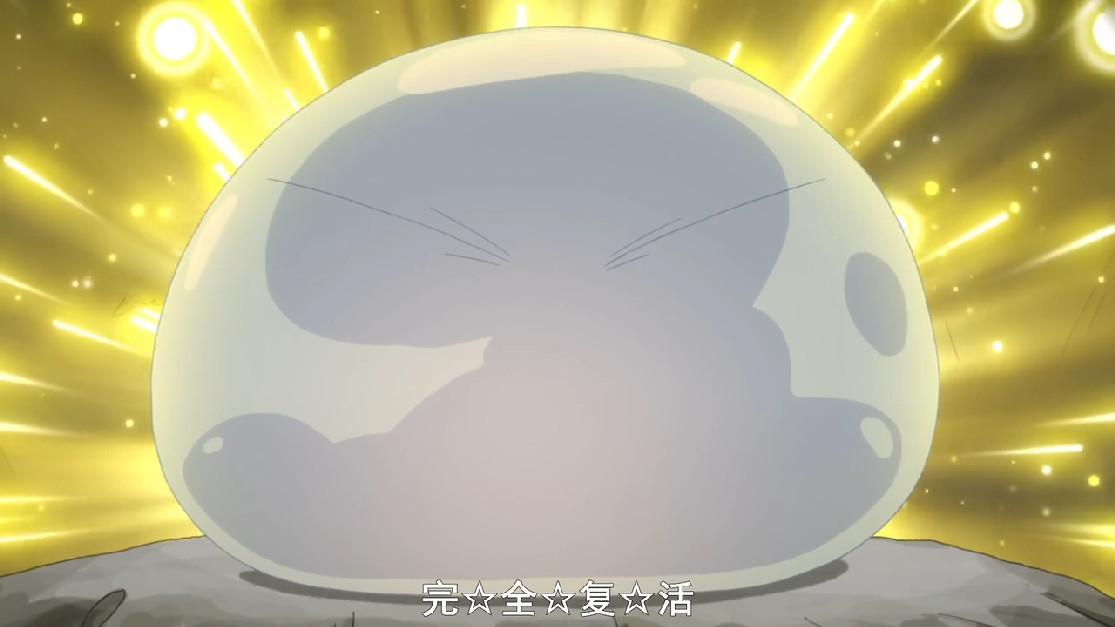 史莱姆第3集:萌王的表情太可爱了,看完后真想抱回家!
