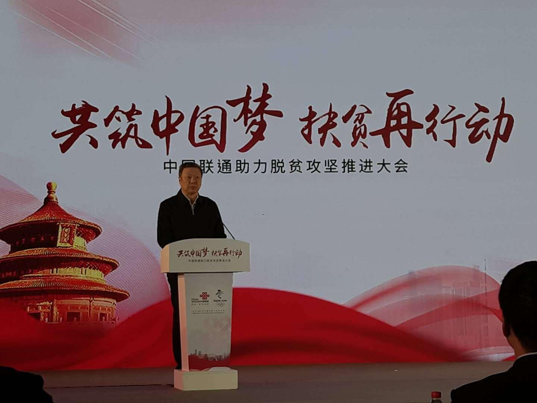 第五个国度扶贫日 中国联通大扶贫体系再晋级