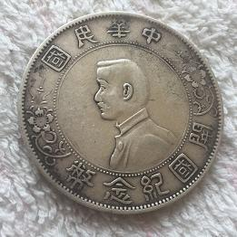 孙中山开国纪念银币