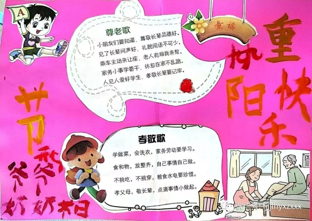 """警法 正文  重阳节主题班会 """"尊老""""手抄报 """"敬老""""小贺卡 """"爱老""""小品剧图片"""