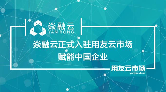 【携手共筑云生态】 焱融云正式入驻用友云市场,赋能中国企业