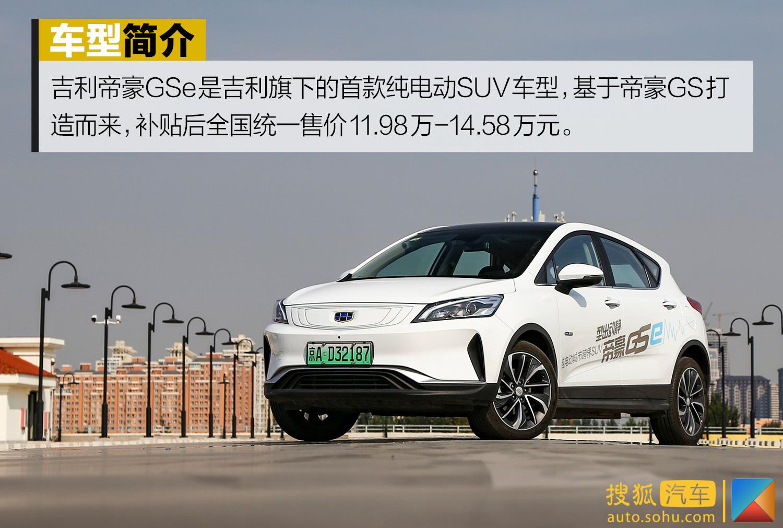 迎合年轻人喜好的纯电SUV 深度测试吉利帝豪GSe