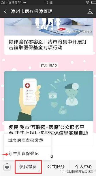 @平和人,2019年城乡居民医保可直接在【微信缴费了】