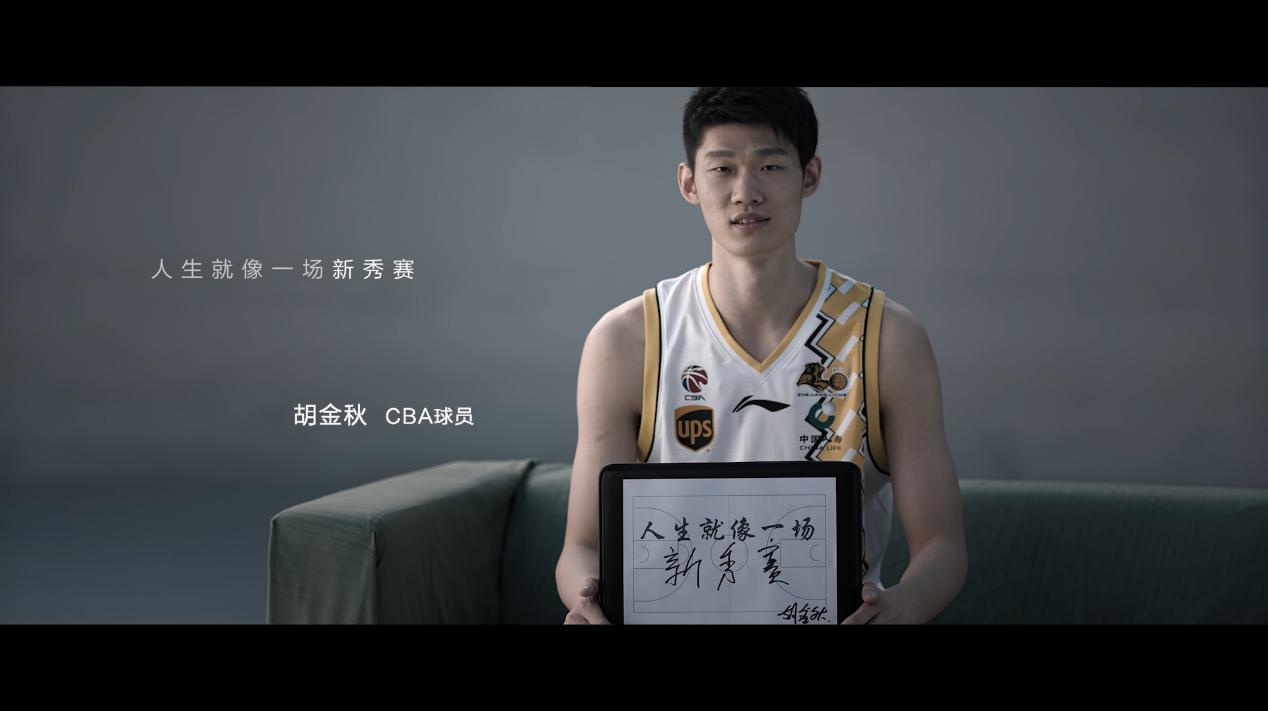 中国人寿助力新赛季CBA,人生赛场与你同行,关