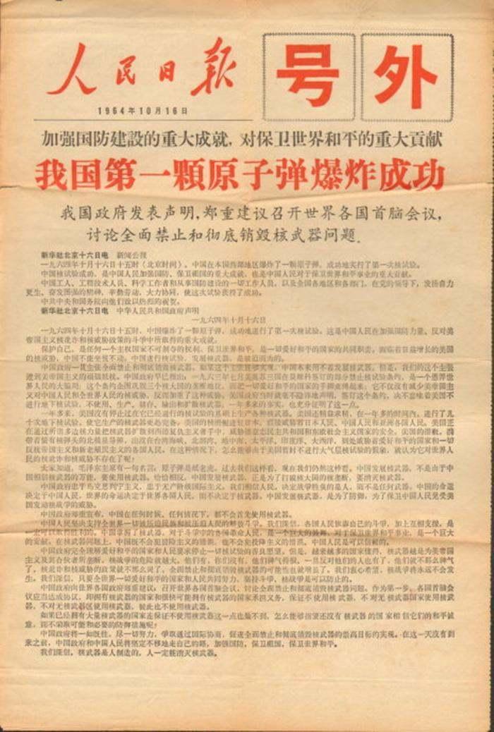 """54年前的""""官宣体"""", 中国军事领域的一个""""官宣"""", 举国狂欢国人沸腾"""