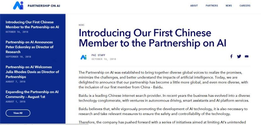 百度成为Partnership on AI首个中国企业会员!