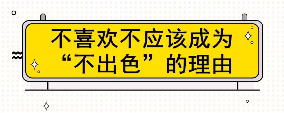 管建刚:很多时候我们不喜欢工作,是因为做不出名堂!