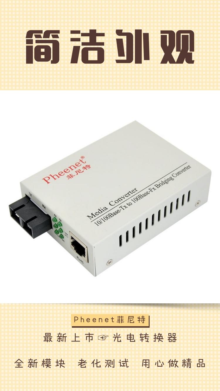 多模光纤收发器和单模光纤收发器有什么区别? (图1)