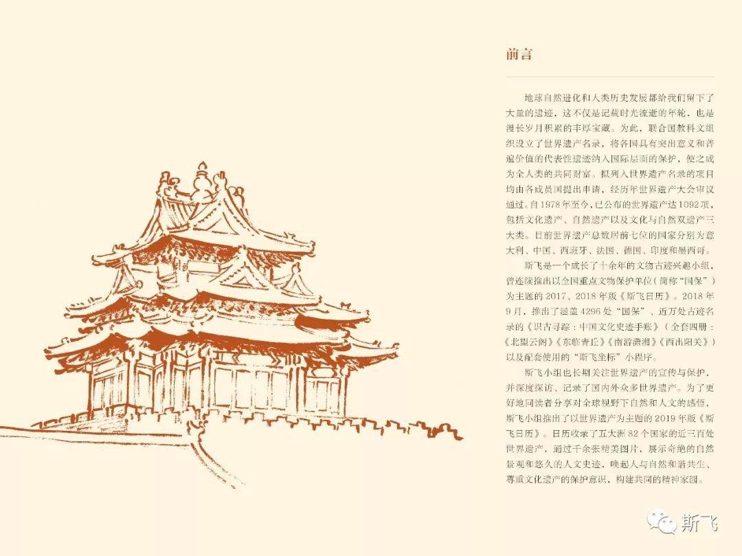 在日历版式设计上,对页面中的照片保持了三横,两横一竖,一竖一横为主图片