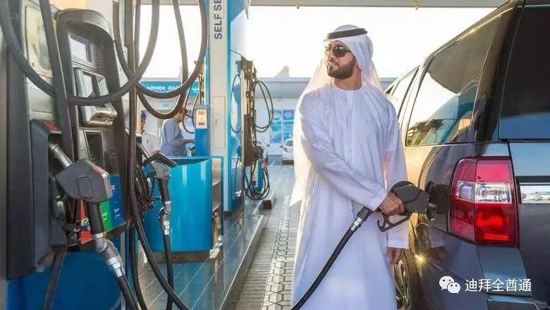"""阿联酋从10月21日起要人帮你加油需支付10迪拉姆""""高级""""服"""