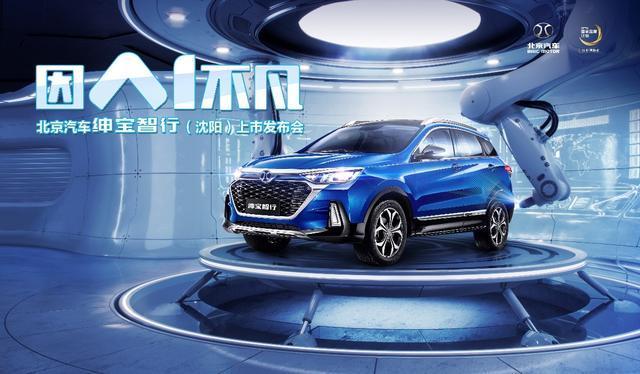 售价799-1199万元北京汽车绅宝智行沈阳上市