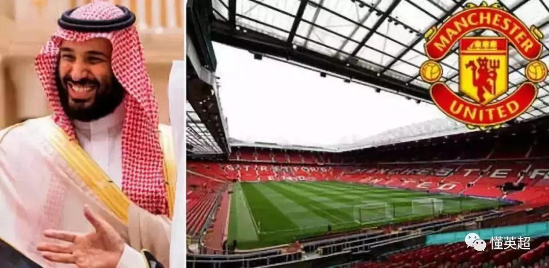 沙特王室欲40亿收购曼联,最大障碍曝光