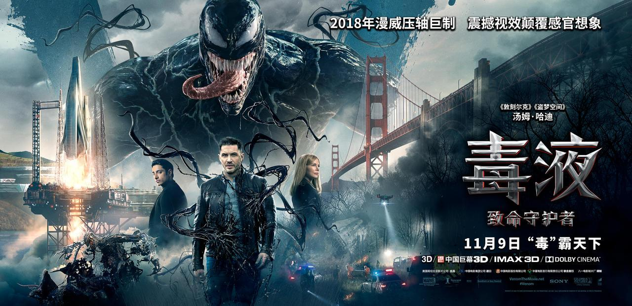 《毒液》中国上映一刀未剪!汤姆-哈迪变身威慑力十足
