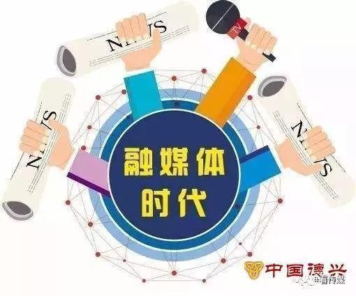 """【探讨】栾轶玫:如何实现县级融媒体中心的""""双融合""""建设?图片"""