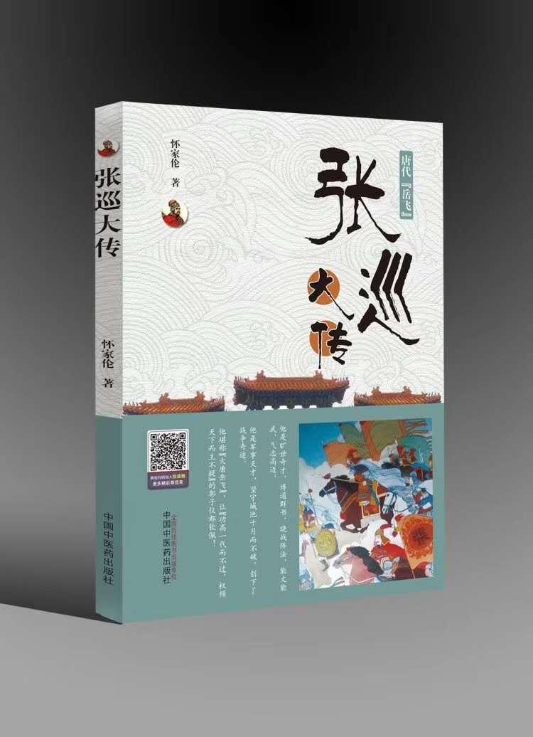 世界导报专访《张巡大传》作者怀家伦 花费三年多时间