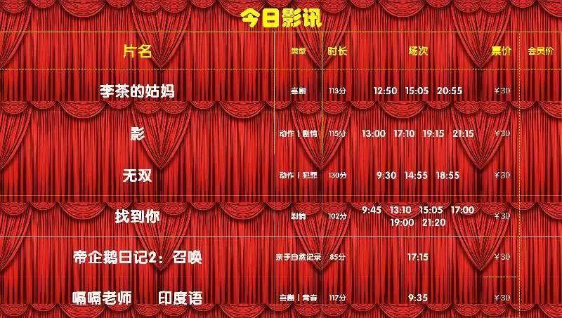 【影讯】明光阳光国际影城(10月18日/10月19日 )