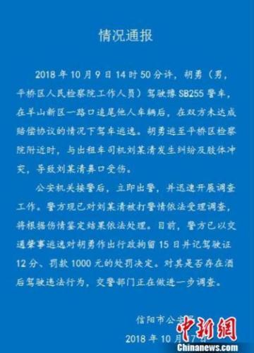 河南一检察院人员驾警车追尾逃逸 后将出租车司机打伤被行拘