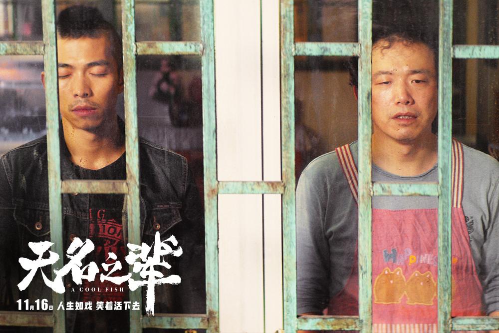 《無名之輩》曝特輯 潘斌龍章