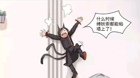 漫画来源:有妖气原创