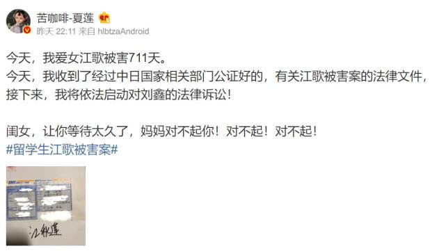 江歌被害711天,陈世峰是主犯,刘鑫又是谁呢
