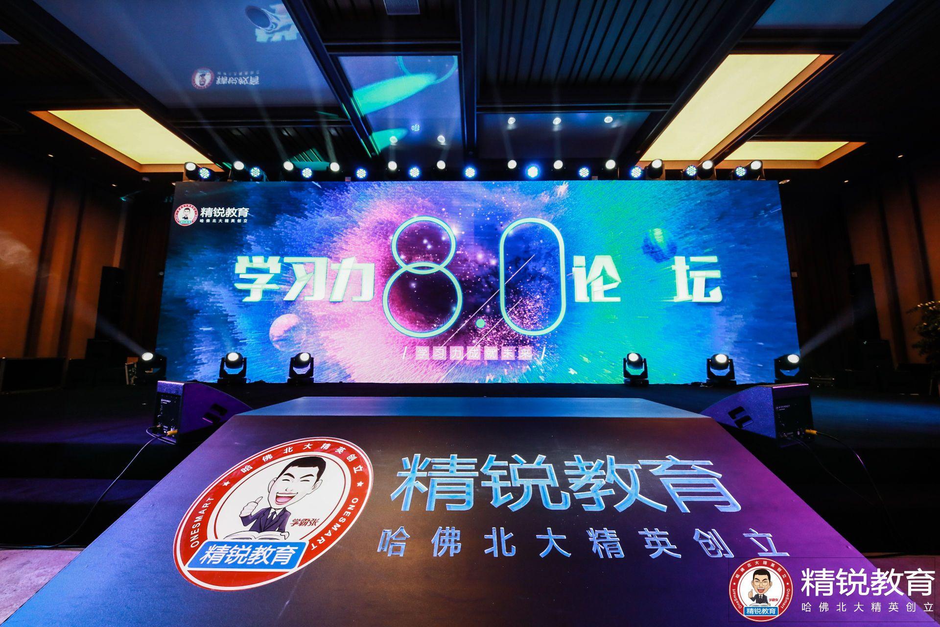 精锐教育发布i精锐学习力提升系统开启学习力教育80时代_北京赛车