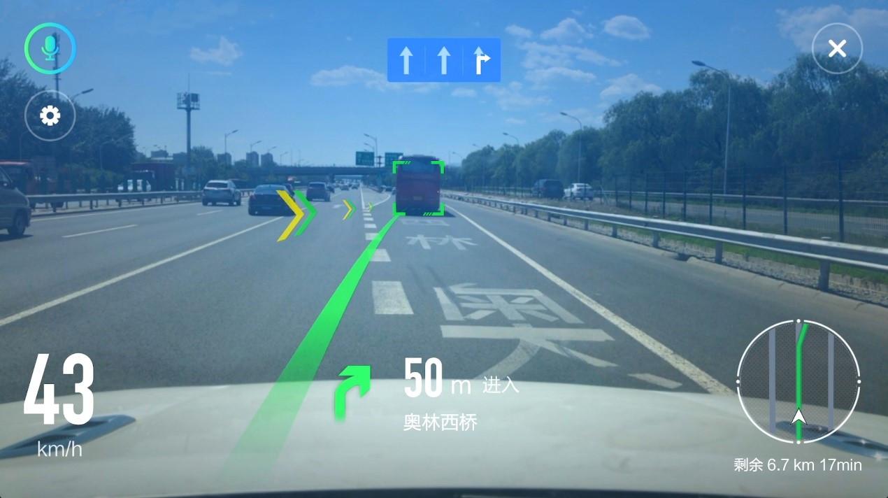 高德地图推出车载AR导航 传统驾车出行方式被彻底颠覆