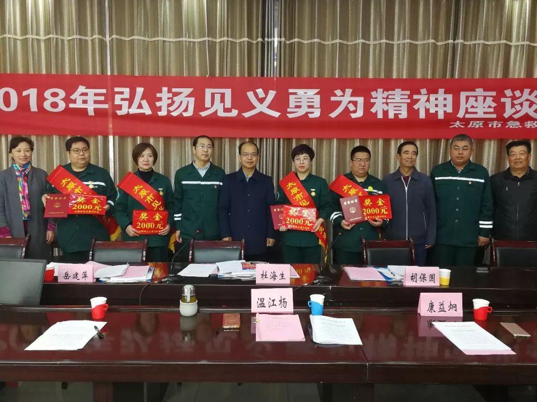 救死扶伤,他们履职不分上下班,太原市见义勇为协会表彰4名急救人员