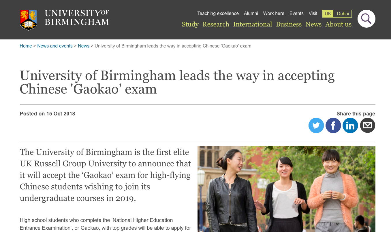 伯明翰大学官宣接受中国高考成绩!对考生真是利好消息吗?