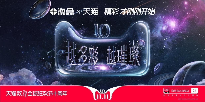 海昌打响隐形眼镜品牌2018双十一营销第一枪!