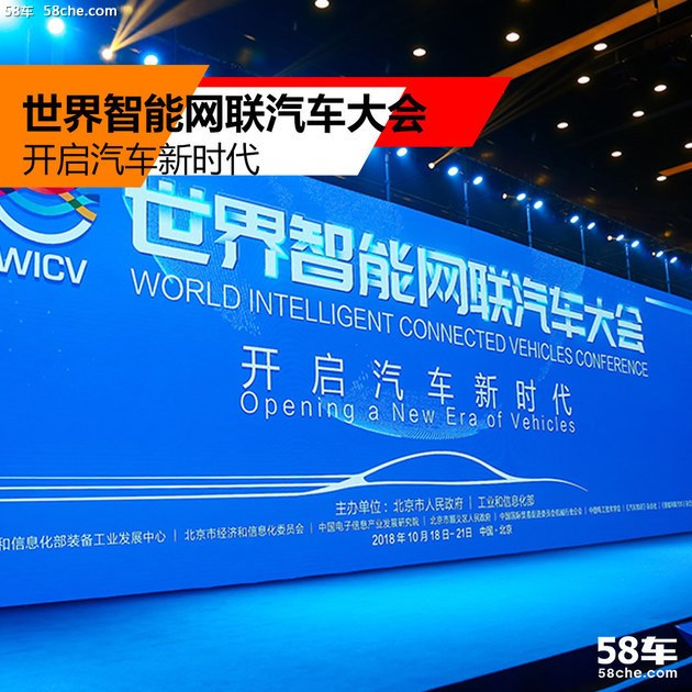 世界智能网联汽车大会 开启汽车新时代