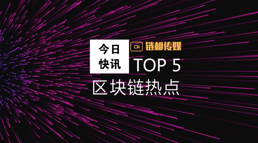 区块链今日快讯 TOP5 人民网:智能合约将会激发版权链更大的活力