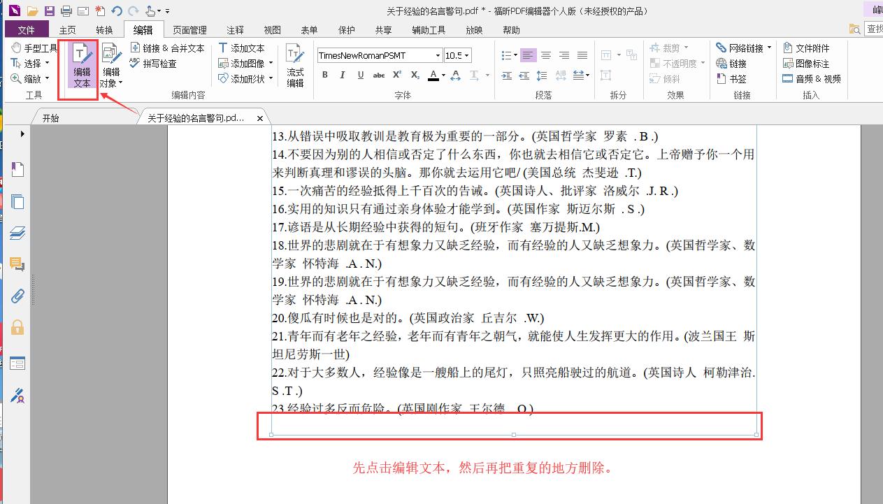 考研要求提交论文PDF查重注意事项(知网查重必看!)