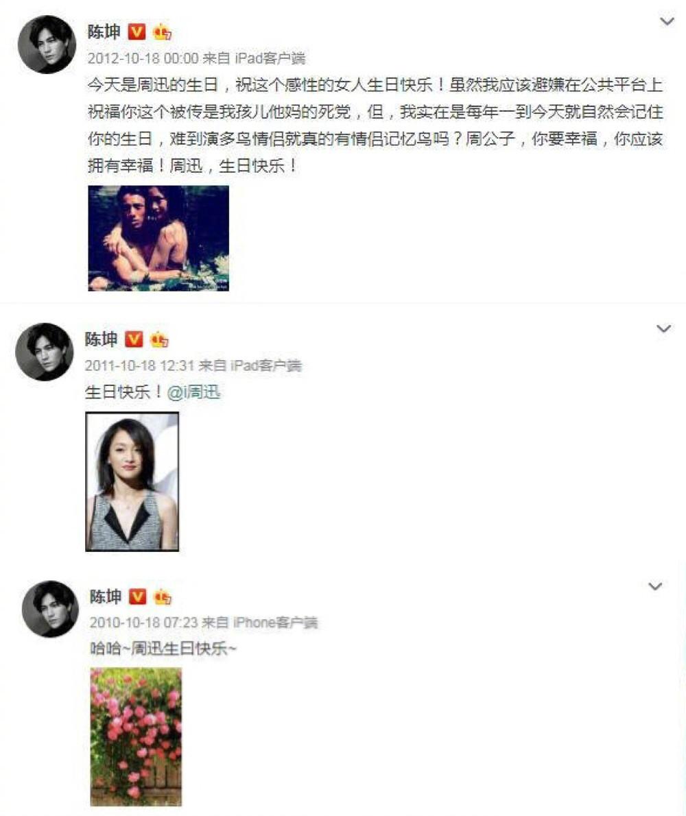 陈坤为周迅发文庆生,9年来从不间断,周迅老公高圣远却上了热搜
