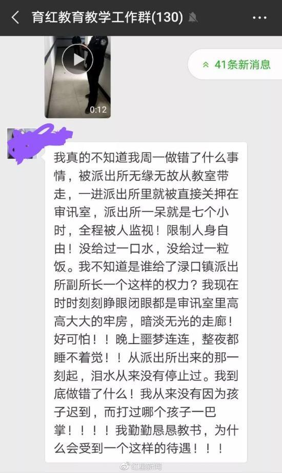 株洲县育红小学教师罚站学生被抓,据悉学生家长派出所副所长