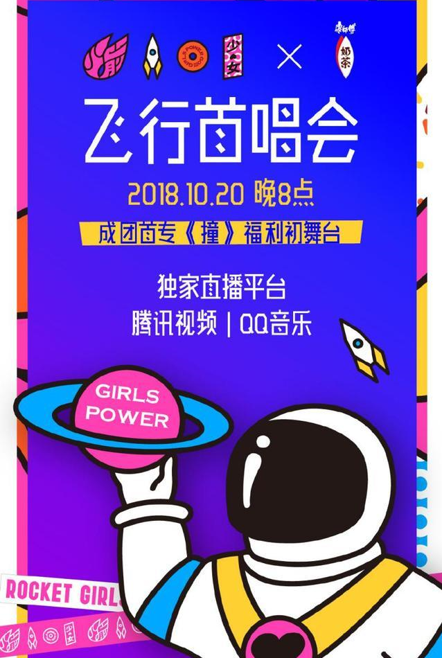 火箭少女101飞行演唱会将于20日举行全程直播新曲舞台初呈现