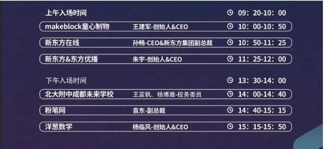 教育名企联合校招offer季丨makeblock独家冠名